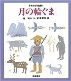 月の輪ぐま [教科書にでてくる日本の名作童話(第1期)]