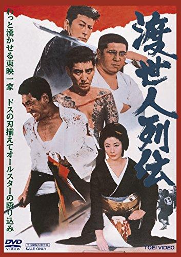 渡世人列伝 [DVD]