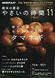 NHK 趣味の園芸やさいの時間 2016年 11 月号 [雑誌]