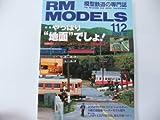 RM MODELS (アールエムモデルズ) 2004年 12月号