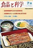 食品と科学 2010年 07月号 [雑誌]