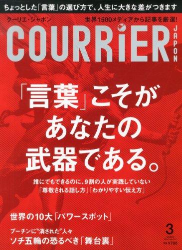 COURRiER Japon (クーリエ ジャポン) 2014年 03月号 [雑誌]