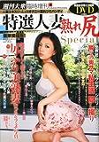 週刊大衆臨時増刊 2010年 9/11号 [雑誌]
