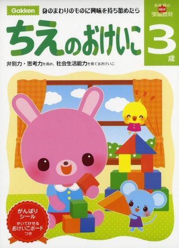ちえのおけいこ 3歳 (多湖輝のNEW頭脳開発)