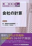 ⑧会社の計算<第2版> (【新・会社法実務問題シリーズ】)