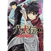 八犬伝  ‐東方八犬異聞‐ 第7巻 (あすかコミックスCL-DX)