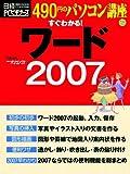 すぐわかる!ワード2007 (日経BPパソコンベストムック 490円のパソコン講座 18)