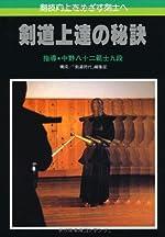 剣道上達の秘訣―剣技向上をめざす剣士へ