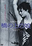 橋の上の娘 [DVD] 北野義則ヨーロッパ映画ソムリエのベスト2000第10位 2000年ヨーロッパ映画BEST10