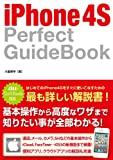iPhone4S Perfect GuideBook