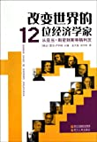 img - for Change the world of 12 economists - from Adam Smith to Stiglitz (Chinese Edition) book / textbook / text book