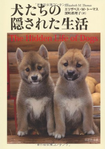文庫 犬たちの隠された生活 (草思社文庫)