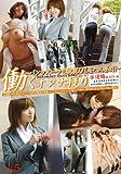 働くオンナ獲り vol.5 [DVD]