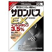 【第2類医薬品】サロンパスEX 20枚