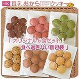 【お試しセット】豆乳おからクッキー6種類セット(6種×各1包)ダイエットクッキー