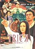 img - for 2-over Trick The Movie (22-6 or Kadokawa Bunko) (2007) ISBN: 4043623062 [Japanese Import] book / textbook / text book