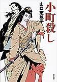 小町殺し (文春文庫)