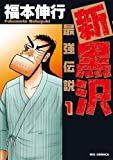 「新黒沢 最強伝説」1(福本伸行)