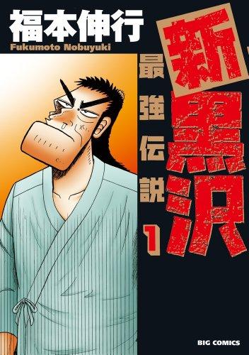 新黒沢 最強伝説 1 (ビッグコミックス)