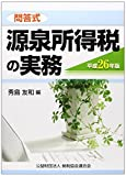 問答式源泉所得税の実務〈平成26年版〉