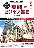 NHKラジオ 実践ビジネス英語 2015年 5月号 [雑誌] NHKテキスト