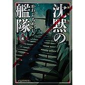 新装版 沈黙の艦隊(4) (KCデラックス モーニング)