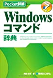 Windowsコマンド辞典―Windows7対応 (Pocket詳解)