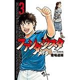 ファンタジスタ ステラ 3 (少年サンデーコミックス)