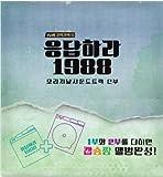 応答せよ1988 韓国ドラマOST Vol.2 (tvN) (韓国盤)