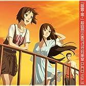 喰霊-零- DJCD3
