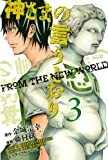 神さまの言うとおり(3) 講談社コミックス