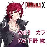カレと48時間で脱出するCD 「クリミナーレ! X」 Vol.3 カラ CV.下野 紘