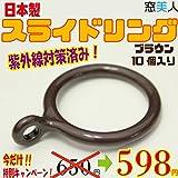 【窓美人 スライドリング】安心の日本製!!紫外線対策済みだから丈夫で長持ち!太めのポールにも使用できる! 内径30mm ブラウン 10個入り