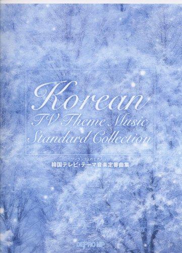 ワンランク上のピアノソロ 韓国テレビテーマ音楽定番曲集