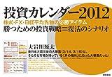 投資カレンダー2012 株式・FX・日経平均先物の必勝アイテム