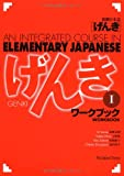 Genki I: An Integrated Course in Elementary Japanese I - Workbook (English and Japanese Edition) (4789010015) by Eri Banno