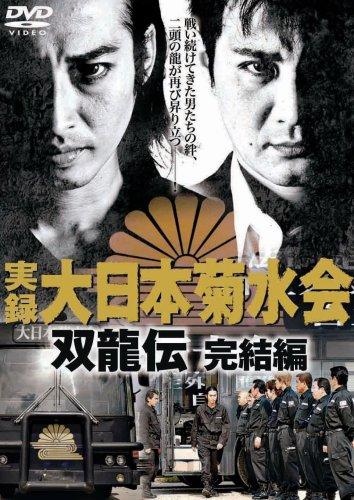 実録・大日本菊水会~双龍伝~完結編 [DVD]
