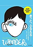 「ワンダー Wonder 」  R・J・パラシオ著 ほるぷ出版 2015年
