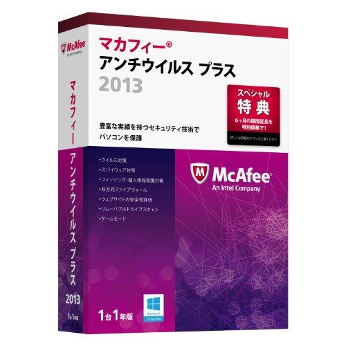 マカフィー アンチウイルス プラス 2013 1台用