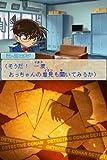 名探偵コナン 蒼き宝石の輪舞曲