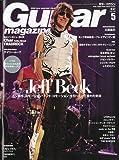 Guitar magazine (ギター・マガジン) 2010年 05月号 [雑誌]