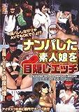 ナンパした素人娘を目隠しエッチ [DVD]