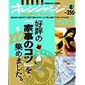 好評の「家事のコツ」を222集めました。 (ORANGE PAGE BOOKS 創刊25周年記念BESTムック v)