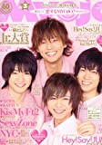 Myojo (ミョウジョウ) 2012年 03月号 [雑誌]