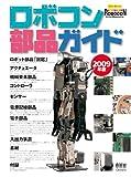 ロボコン部品ガイド (2009年版) (Ohm Mook)