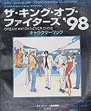 ザ・キング・オブ・ファイターズ'98 DREAM MATCH NEVER ENDS キャラクターブック
