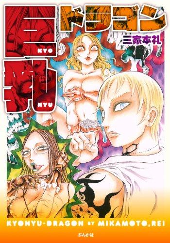巨乳ドラゴン (ぶんか社コミックス ホラーMシリーズ)