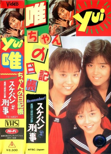 唯ちゃんの日記帳 -スケバン刑事 風間三姉妹の逆襲- [VHS]
