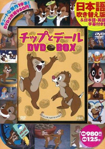 チップとデール DVD BOX (DVD付) (<DVD>)