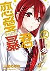 恋愛暴君 第2巻 2013年04月12日発売